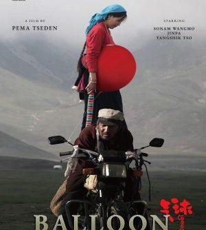 Soirée cinéma tibétain